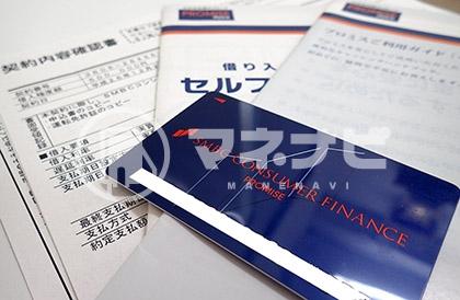 プロミスのキャッシュカード写真