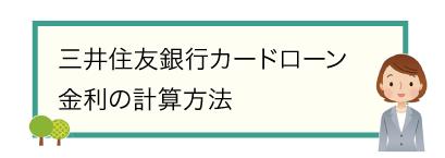 三井住友銀行カードローンの金利の計算方法