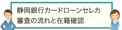 静岡銀行カードローンセレカ審査の流れと在籍確認