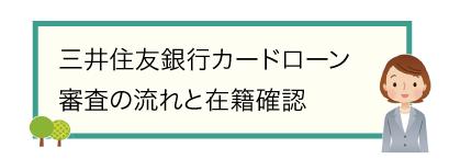 三井住友銀行カードローン 審査の流れと在籍確認