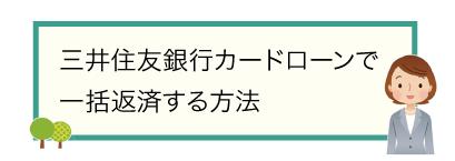 三井住友銀行カードローンで一括返済する方法
