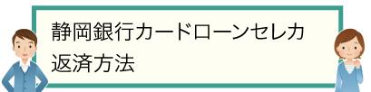 静岡銀行カードローンセレカの返済方法