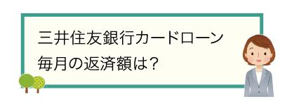 三井住友銀行カードローンの毎月の返済額は?