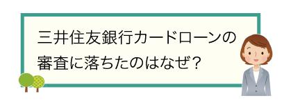 三井住友銀行カードローンの審査に落ちたのはなぜ?