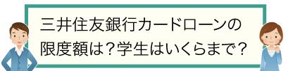 三井住友銀行カードローンの限度額は?学生はいくらまで?