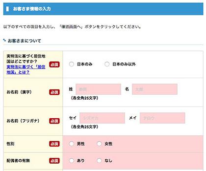 web申込の画面