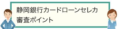 静岡銀行カードローンセレカ審査ポイント