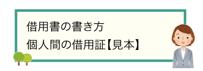 個人間の借用証【見本付き】
