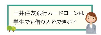 三井住友銀行カードローンは学生でも借り入れできる?