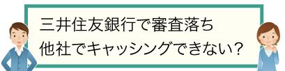 三井住友銀行カードローンで審査落ち 他社でキャッシングできない?