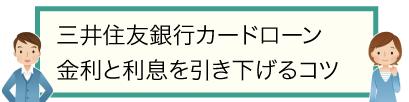 三井住友銀行カードローンの金利と利息を引き下げるコツ