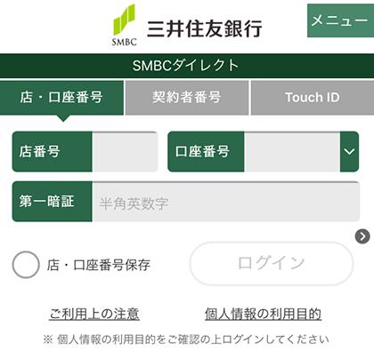 三井住友銀行のアプリ画像