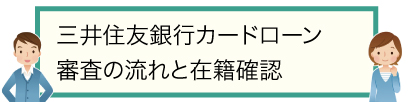 三井住友銀行カードローンの審査の流れと在籍確認
