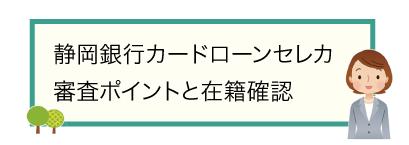 静岡銀行カードローンセレカ|審査ポイントと在籍確認