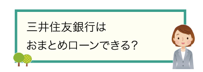 三井住友銀行はおまとめローンできる?