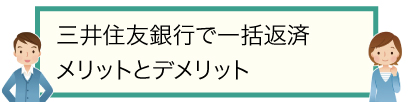 三井住友銀行で一括返済|メリットとデメリット