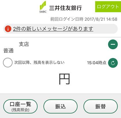 三井住友銀行カードローンの残高照会