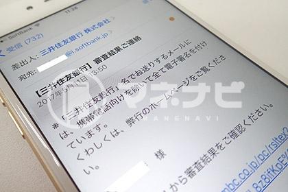 三井住友銀行カードローンの審査結果の画像