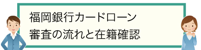 福岡銀行カードローン審査の流れと在籍確認