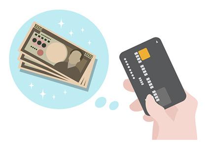 お金を借りるなら銀行カードローンがおすすめ