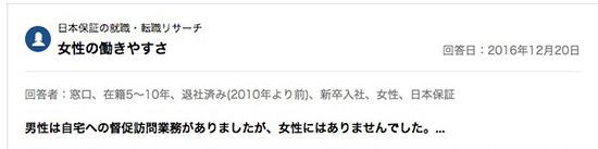 日本保証の口コミ画像