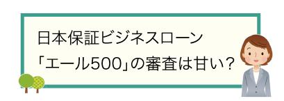 日本保証ビジネスローン「エール500」の審査は甘い?