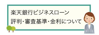 楽天銀行ビジネスローン 評判・審査基準・金利について