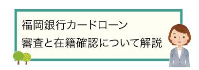 福岡銀行カードローンの審査の流れと在籍確認について解説
