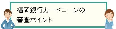 福岡銀行カードローンの審査ポイント