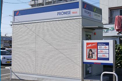 プロミス来店のイメージ画像