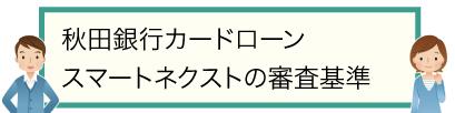 秋田銀行カードローン スマートネクストの審査基準
