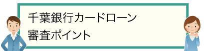 千葉銀行カードローンの返済方法