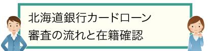 北海道銀行カードローン|審査の流れと在籍確認