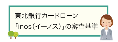東北銀行カードローン inos(イーノス)の審査基準