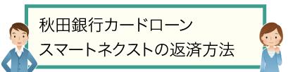 秋田銀行カードローン|スマートネクストの返済方法