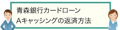 青森銀行カードローン Aキャッシングの返済方法