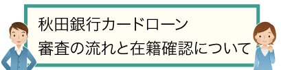 秋田銀行カードローン|審査の流れと在籍確認について