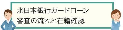 北日本銀行カードローンの審査の流れと在籍確認