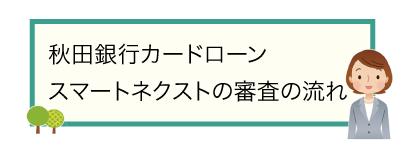 秋田銀行カードローン|スマートネクストの審査の流れ