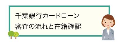 千葉銀行カードローンの審査の流れと在籍確認