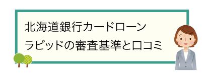 北海道銀行カードローン ラピッドの審査基準と口コミ
