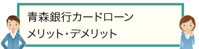 青森銀行カードローン メリット・デメリット