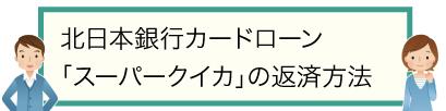 北日本銀行カードローン「スーパークイカ」の返済方法