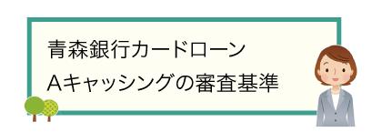 青森銀行カードローン Aキャッシングの審査基準
