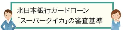北日本銀行カードローン「スーパークイカ」の審査基準