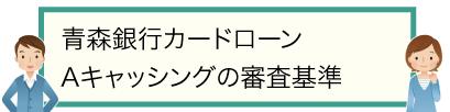 青森銀行カードローン「Aキャッシング」の審査基準
