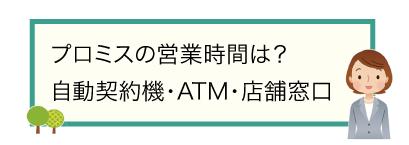 プロミスの営業時間は?自動契約機・ATM・店舗窓口