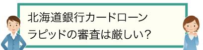 北海道銀行カードローン ラピッドの審査は厳しい?