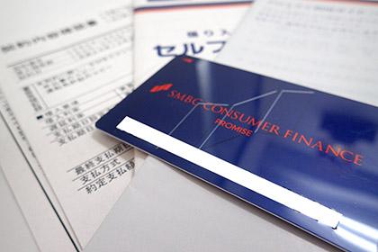消費者金融の借入限度額のイメージ画像