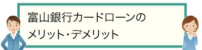 富山銀行カードローンのメリット・デメリット